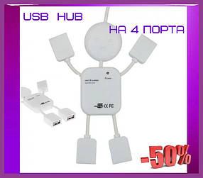 USB Хаб Разветвитель на 4 порта, USB хаб человечек на 4 порта с индикацией работы (USB Hub)