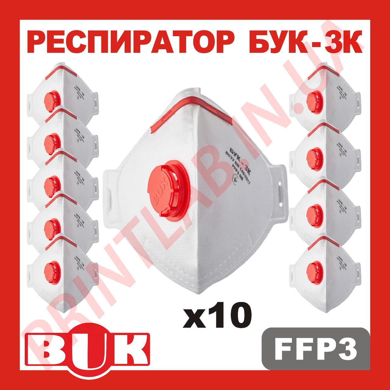 Респиратор FFP3 Защитная маска-респиратор FFP3 БУК 3К, Бук3К, БУК-3К комплект 10 штук