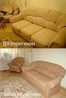 Фото перетяжка мебели до и после