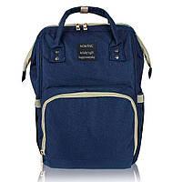 Сумка-рюкзак для мам, Mummy Bag, Baby Mo. -- СИНЯЯ/ ЧЕРНАЯ