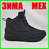 Кроссовки N!ke Air Мужские ЗИМА - МЕХ Чёрные Ботинки Найк (размеры: 41,42,43,44) Видео Обзор, фото 5