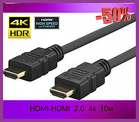 Кабель Шнур HDMI - HDMI 2.0 4К 10 метров