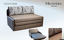Маленький раскладной диван без подлокотников МАЛЮТКА для ежедневного сна Бежевый Детские раскладные диваны