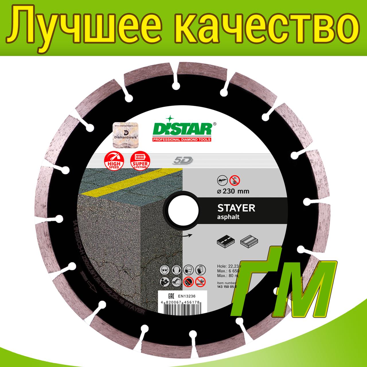 Алмазний диск для УШМ Distar Stayer 1A1RSS/C3-H 230x2,6/1,8x10x22,23-16