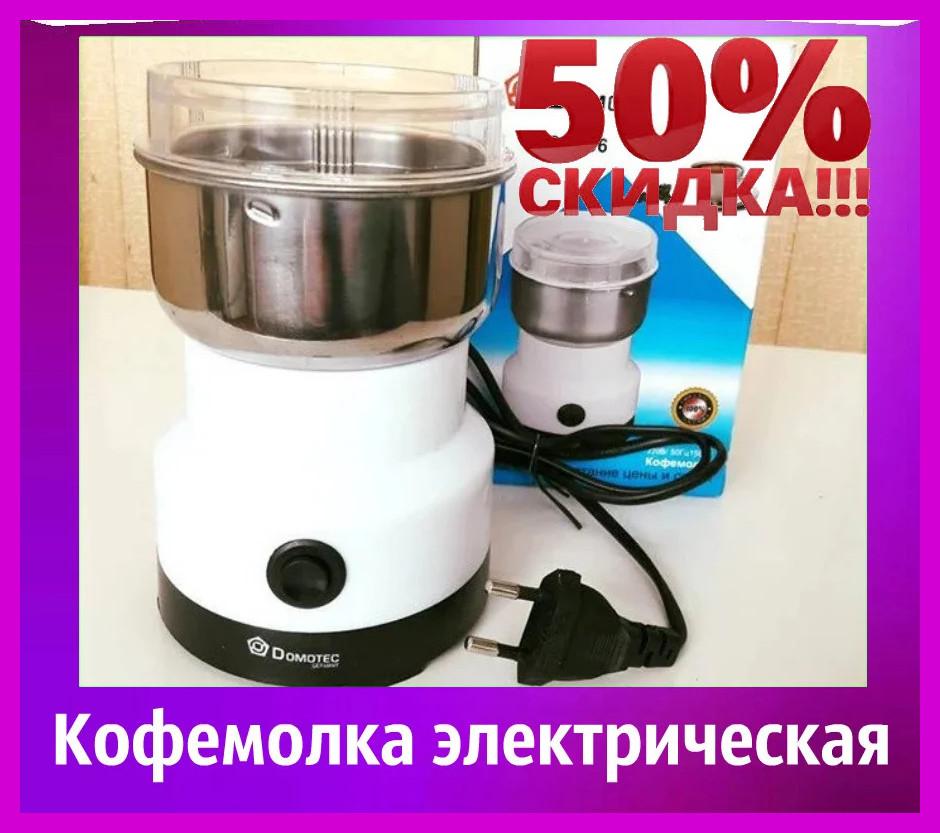 Кофемолка электрическая (ВидеоОбзор)Электрическая кофемолка электрокофемолка.