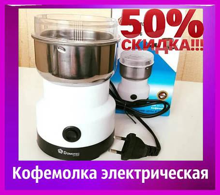 Кофемолка электрическая (ВидеоОбзор)Электрическая кофемолка электрокофемолка., фото 2