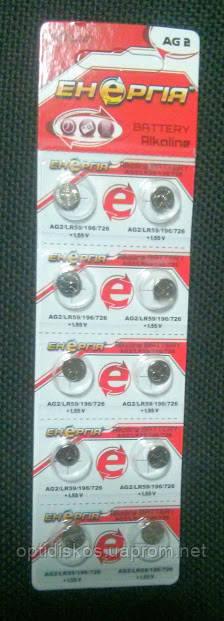 Батарейка Энергия, AG2