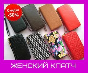 Женский Клатч - Кошелёк с Съёмной Ручкой - Петлёй на Две Молнии Клатчи женские повседневные.