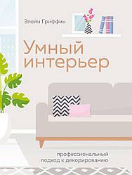 Книга сучасний інтер'єр. Професійний підхід до декорування. Автор - Елейн Гріффін (Колібрі)
