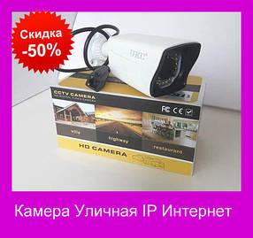 Камера Уличная IP Интернет Camera Камера видеонаблюдения уличная.