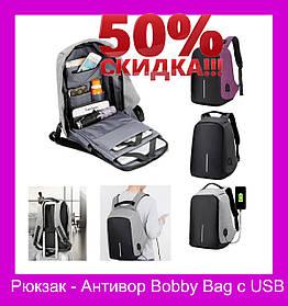 Рюкзак - Антивор Bobby Bag с USB Travel Bag 9009 Рюкзак BOBBY BAG для ноутбука.