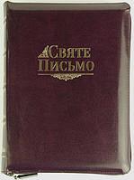 Біблія 067 zti шкіряна бордо формат 165х220 мм. Святе Письмо переклад Івана Хоменка, фото 1