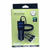 Автомобильная зарядка на 2 USB 5A/5V 5в1 (AAAA) *3011012895 [206]