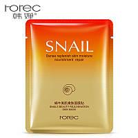 Омолаживающая маска с муцином улитки и жемчугом Rorec Snail Beauty Rejuventation Skin Mask, 30г
