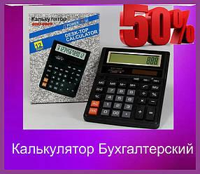 Калькулятор Бухгалтерский Профессиональный Калькуляторы настольные большие.