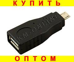Переходник USB (мама)-- microUSB (папа) (125)