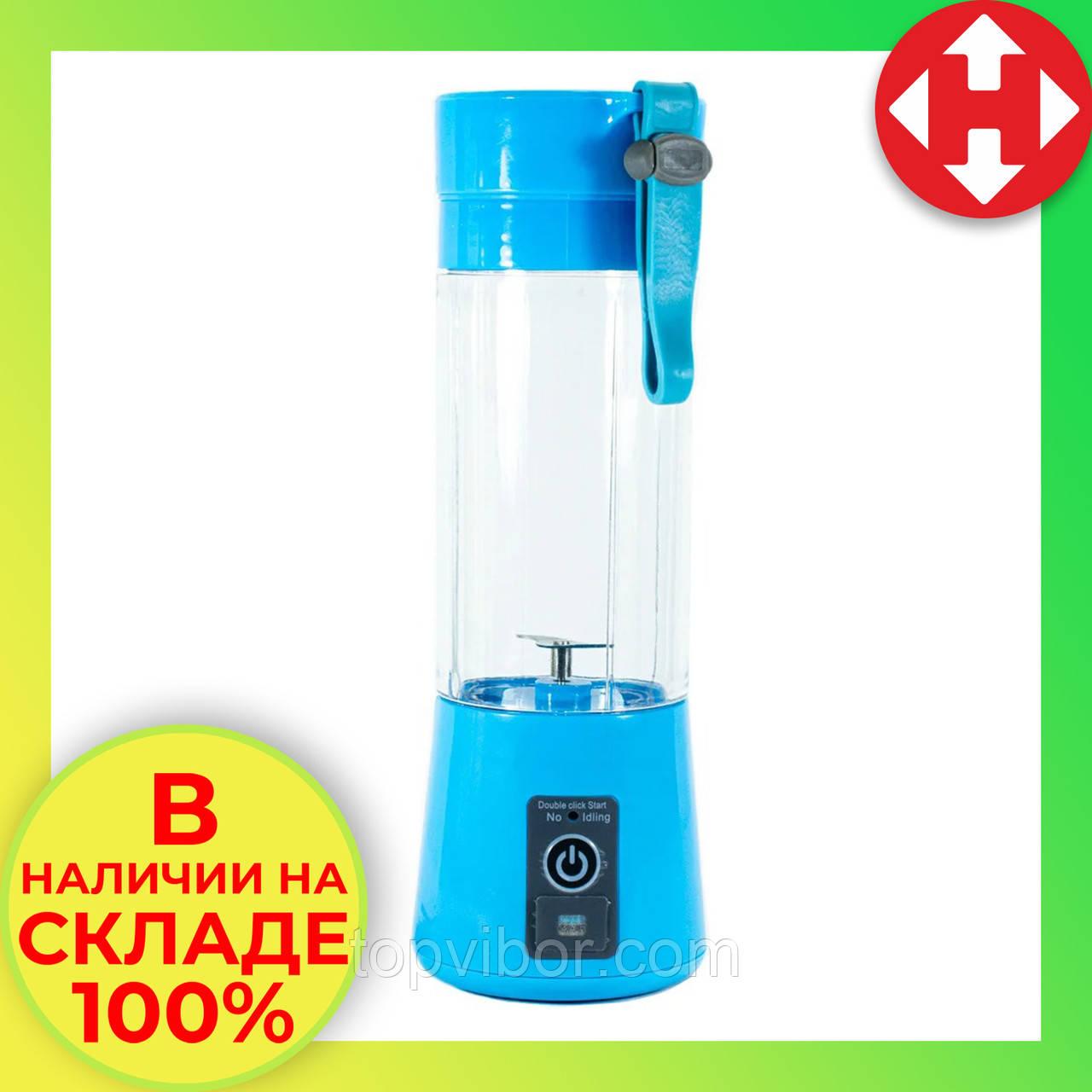 Смузи блендер беспроводной Juice Cup USB портативный переносной шейкер для смузи с бутылкой голубой