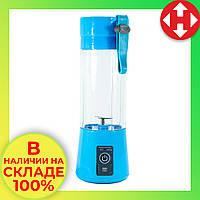 Распродажа! Смузи блендер беспроводной Juice Cup USB портативный  шейкер для смузи с бутылкой, голубой, фото 1