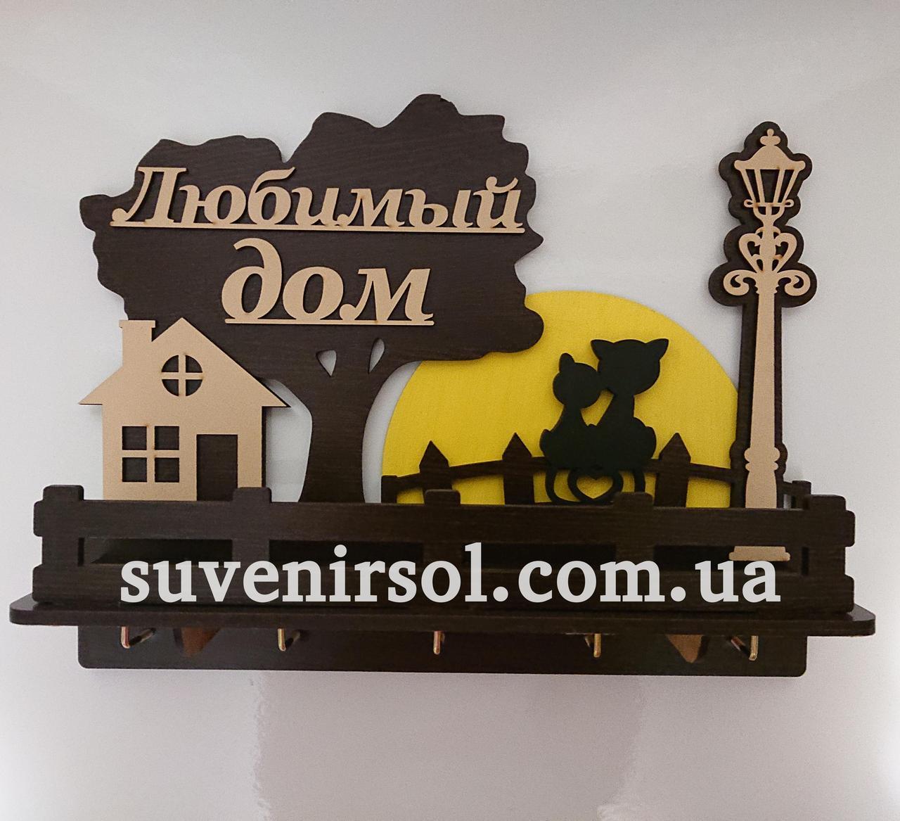 Ключница №54 Любимый дом