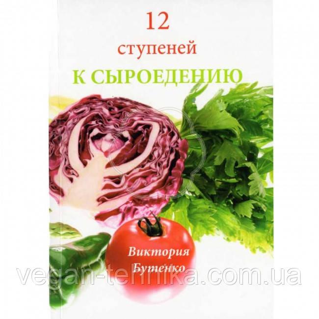 Книга Виктории Бутенко - 12 ступеней к сыроедению