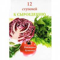 Книга Виктории Бутенко - 12 ступеней к сыроедению, фото 1