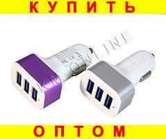 Высококачественная Авто зарядка на 3 USB