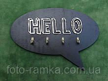 Ключница  Hello