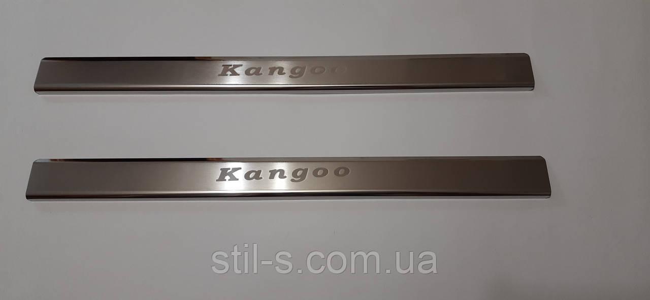 Накладки на пороги Renault Kangoo (2008-2019)