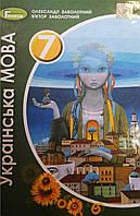 7 клас. Українська мова. Підручник. Заболотний О.В. Заболотний В.В.  Генеза
