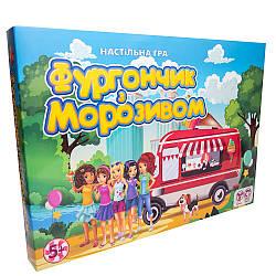 """Гра настільна """"Фургончик з морозивом"""" (укр.) 30216 (10шт) у коробці 42*30*4,5 см"""