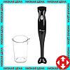 Распродажа! Погружной ручной блендер с чашей Domotec MS-5105 съемная нога -пластик Домотек с доставкой