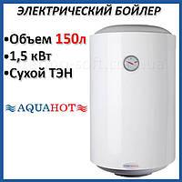 Бойлер 150 литров Aquahot AQHEWHV150DRY. Электрический накопительный водонагреватель с сухим ТЕНом. Кредит