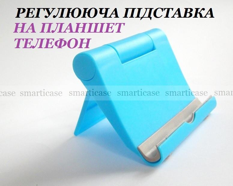 Синяя регулируемая подставка для планшета, смартфона, электронной книги