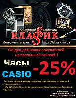 -25% Скидка Нашим покупателям.