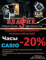 -20% Скидка Нашим покупателям.