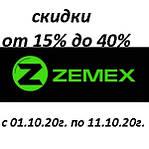 Акция от ZEMEX  от 15%
