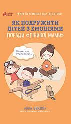 Книга Як подружити дітей з емоціями. Автор - Анна Бикова (BookChef)