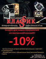 -10% Скидка Нашим покупателям.