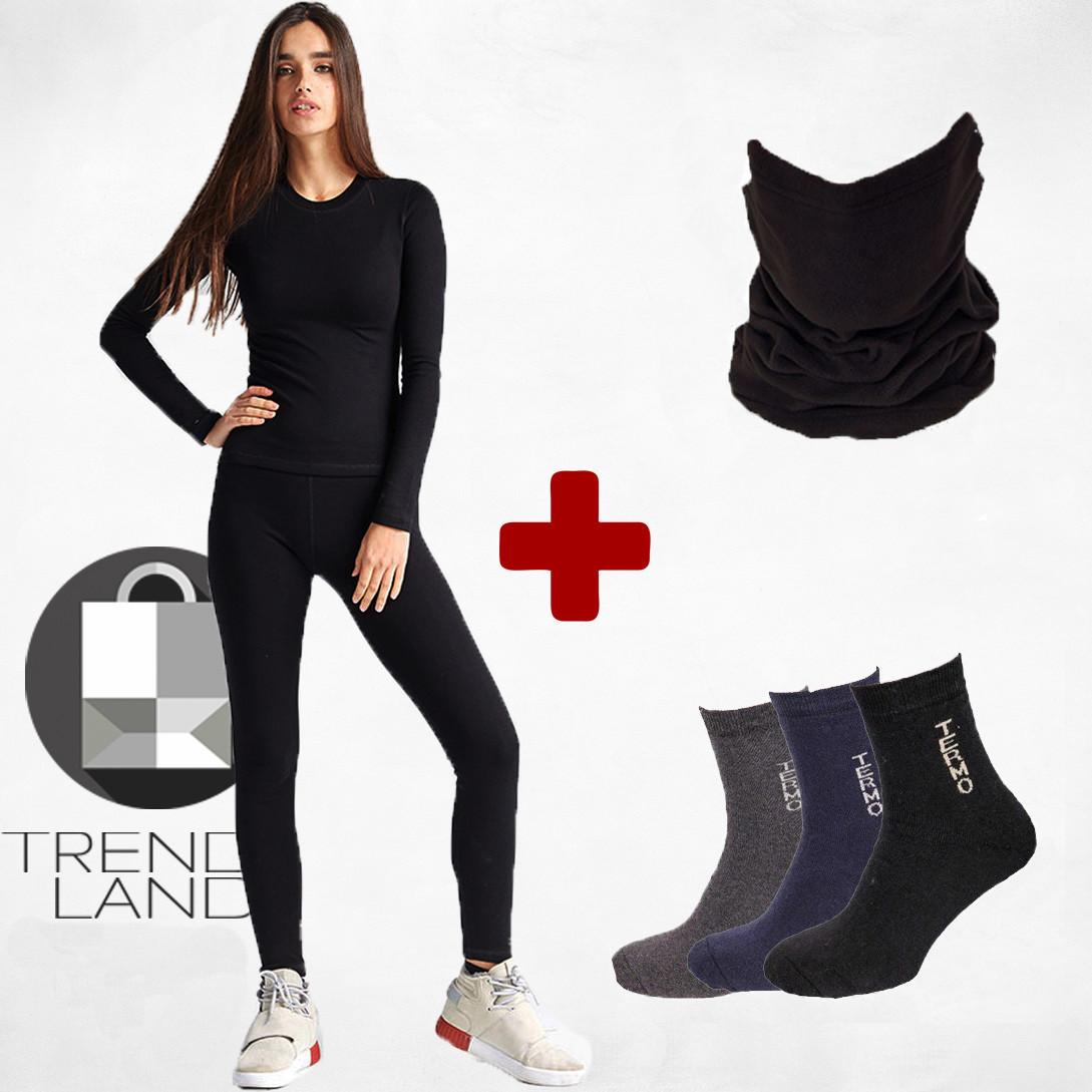Комплект женского термобелья + баф + термо носки до - 25°С по норвежской технологии