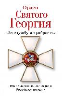 Орден Святого Георгия. Всё о самой почетной награде Российской Империи