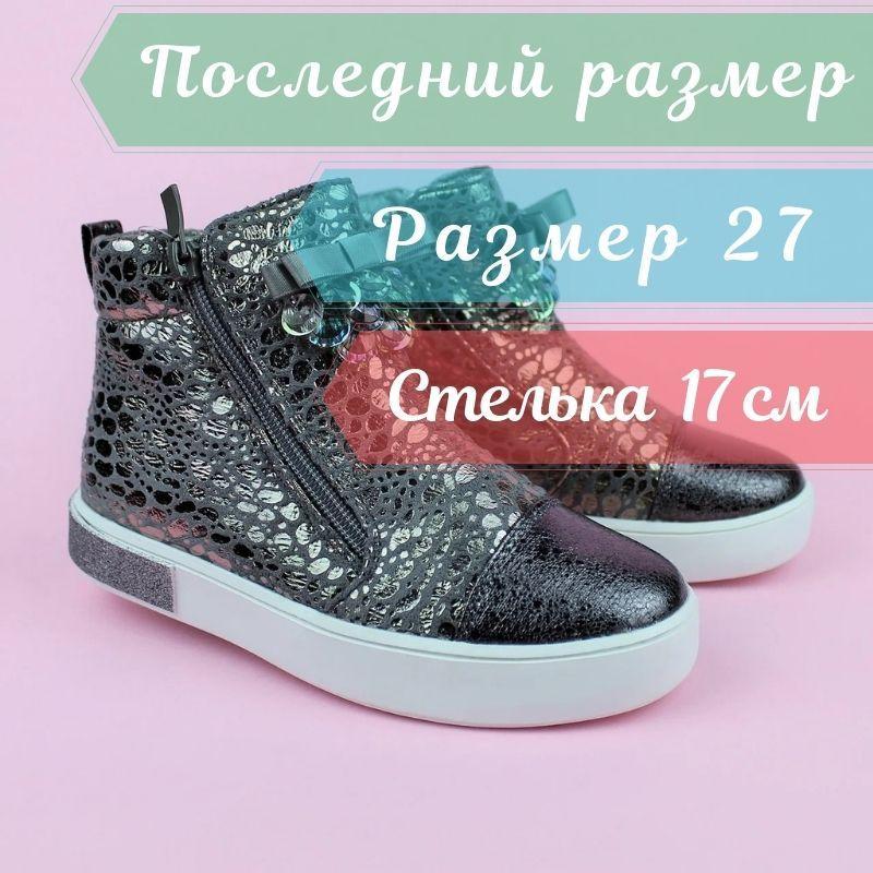 Детские ботинки демисезонные девочке серые Бант тм Том.м размер 27