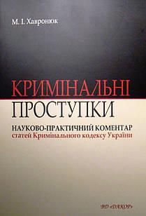 Кримінальні проступки: науково-практичний коментар статей Кримінального кодексу України