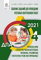 4 клас | ДПА 2021.Зірник Завдань. Лапшина И.Н. | Освіта