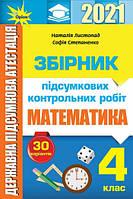 4 клас | ДПА 2021. Математика .Збірник підсумкових контрольних робіт. Листопад Н. | Оріон
