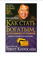 """Книжка А5 мягк.""""Как стать богатым,не отказываясь от кредитов""""Киосаки"""