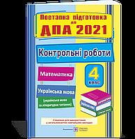 4 клас | ДПА 2021, Контрольні роботи з математики та української мови (+ читання).Корчевська О., Сапун Г | ПІП