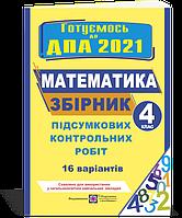 4 клас | ДПА 2021. Математика.Збірник підсумкових контрольних робіт. Корчевська О. | ПІП