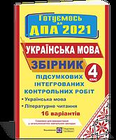 4 клас | ДПА 2021.Українська мова і читання. Збірник підсумкових контрольних робіт. Сапун Г. | ПІП