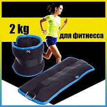 Утяжелители для ног и рук 2 кг манжеты для рук и ног по 2 кг грузы на ноги и руки (подойдут для бега)