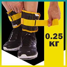 Утяжелители для ног и рук 0,25 кг манжеты для рук и ног по 250 грам грузы на ноги и руки (подойдут для бега)